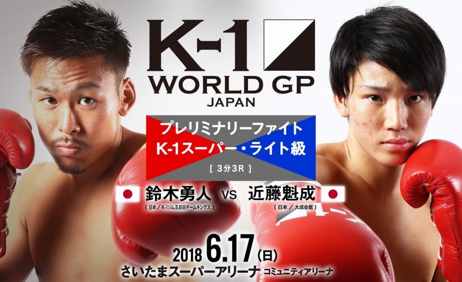 K-1 WORLD GP 2018 プレリミナリーファイト・スーパーライト級 近藤魁成選手